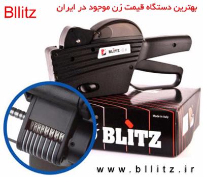 دستگاه قیمت زن Blitz